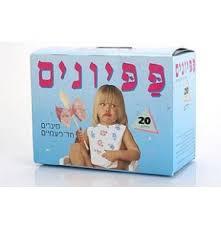 סינרים חד פעמיים לתינוק 20 יחידות – פפיונים