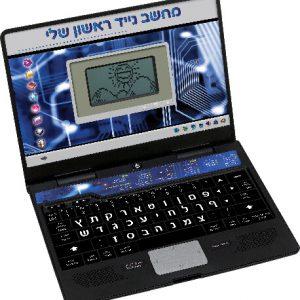 לפטופ ראשון שלי – דובר עברית!
